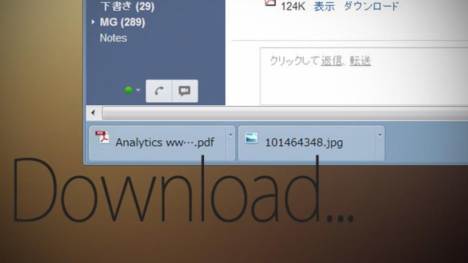 Chromeの「カユいところ」に手が届く便利さ!『Always Clear Downloads』