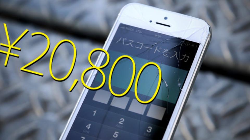 ガラスが割れたiPhone 5の修理代金は2万800円(※修理取扱いについて追記)