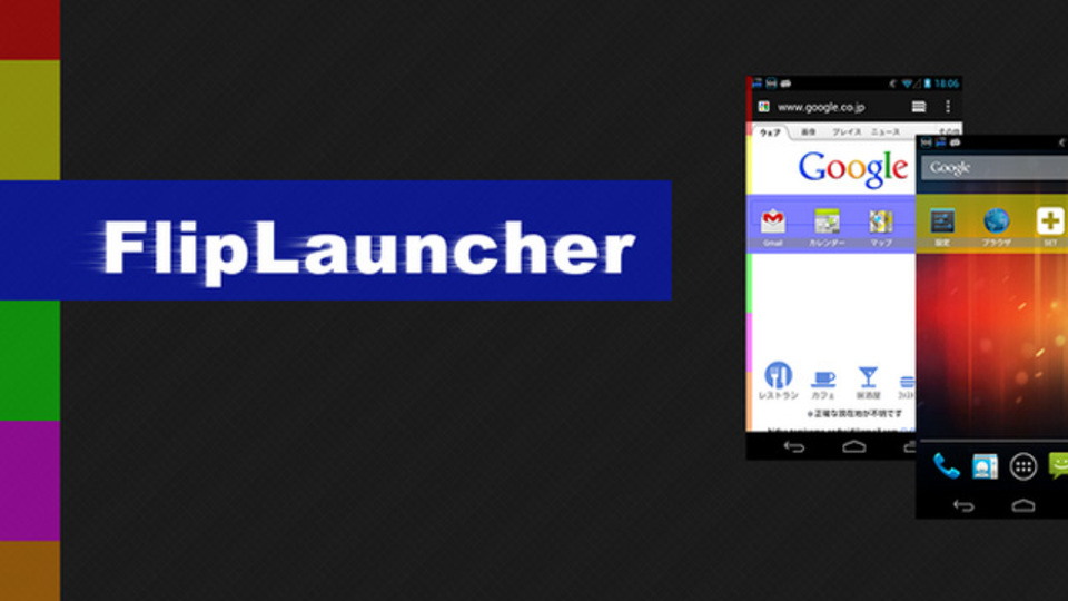 ホームに戻らずにアプリ起動できるAndroid用『フリップランチャー』
