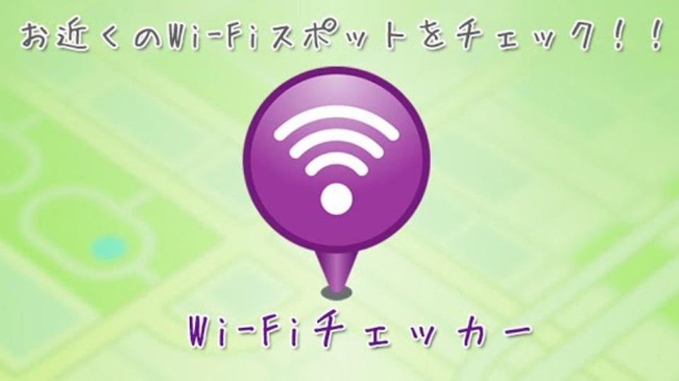近くのWi-Fiスポットを教えてくれる『Wi-Fiチェッカー』