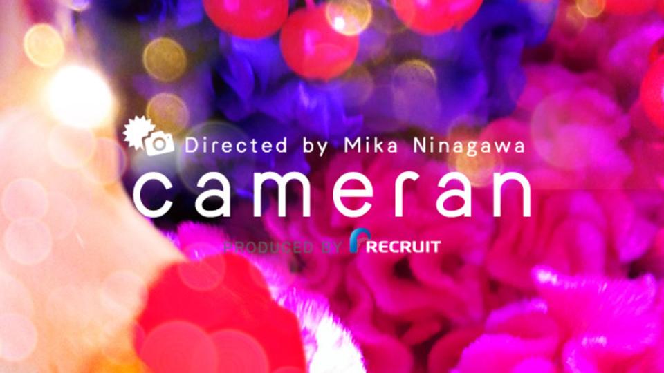 無料でこの毒々しさ! 蜷川実花の世界観を実現できるカメラアプリ「cameran」