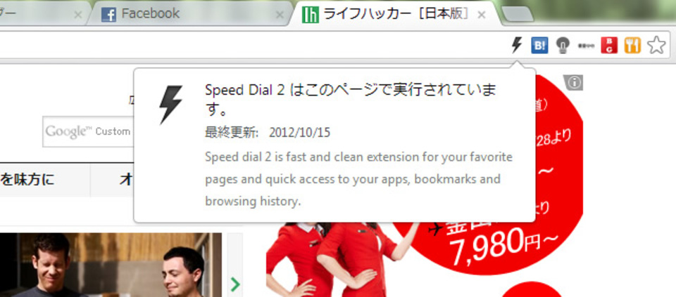 動作を軽快に! Google Chromeで実行されている拡張機能を一覧表示させる方法
