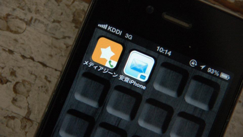 特定の連絡先をアイコンにしてホーム画面に配置する方法
