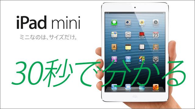30秒でわかる「iPad mini」の基本スペックまとめ