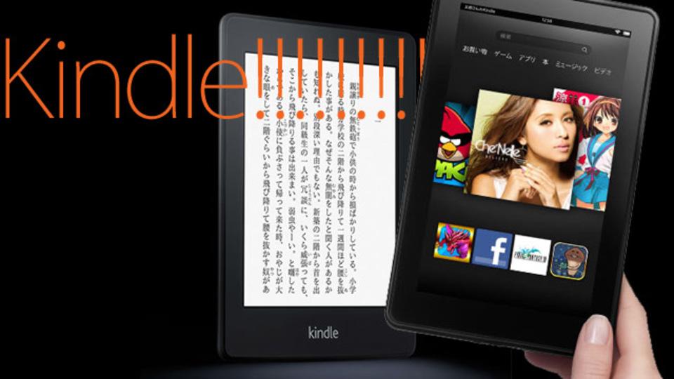 【速報】タブレット「Kindle Fire」「Kindle Fire HD」と電子書籍端末「Kindle Paperwhite」の予約販売を開始