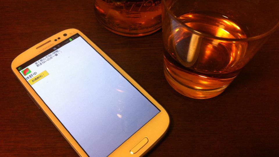 アプリで健康維持! 飲酒量を管理できるアプリ『レバーノートフリー』