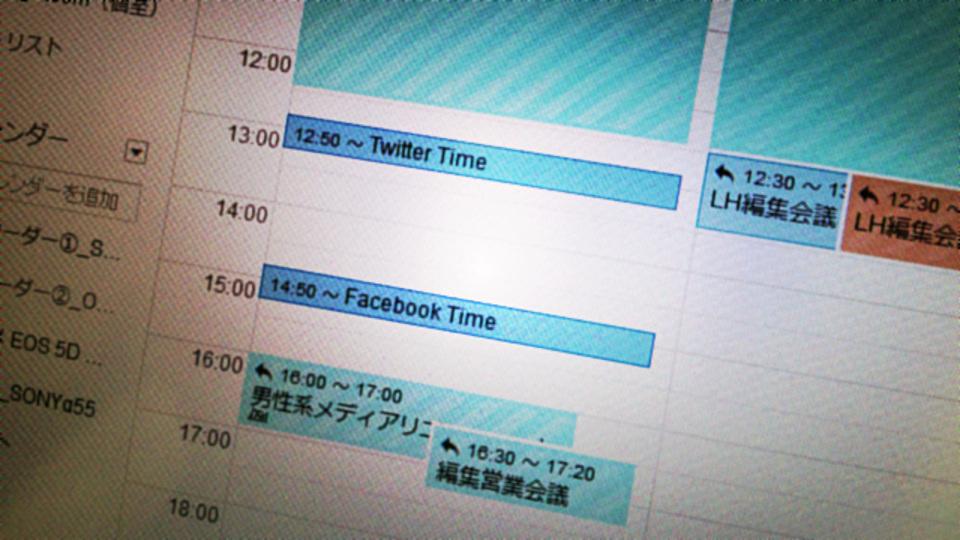 FacebookやTwitterの時間もスケジュールに組み込めばダラダラ見てもいい
