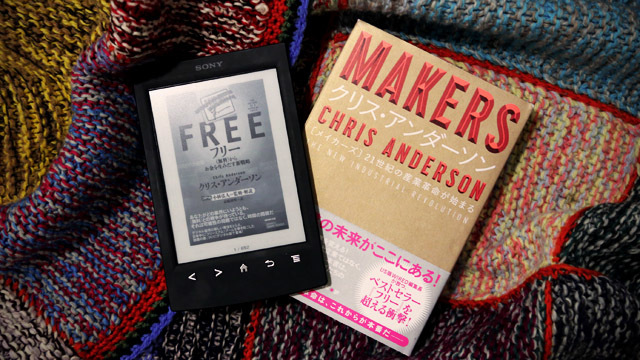 [Kindle買ったら読む]いま読むべき『MAKERS』の前作、電子書籍がセール中