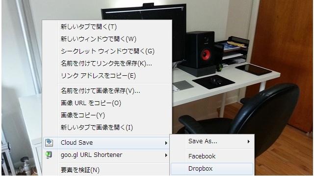 右クリックでDropboxやFacebookに画像を保存できるChrome拡張機能