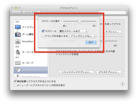 121104_trackpad.jpg