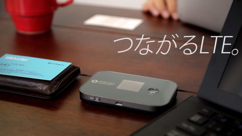(追記あり)結論:「楽天スーパーWi-Fi」はよくつながるし、おトク(ネットショップ好きは特に注目!)