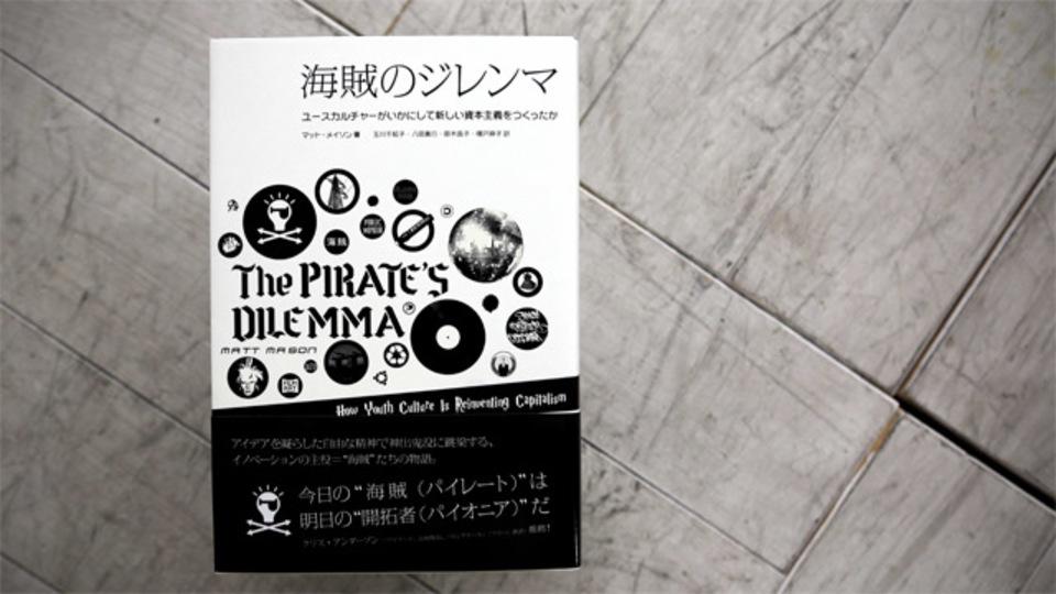 『海賊のジレンマ』が教えてくれる「未来のアイデアを育てる」方法