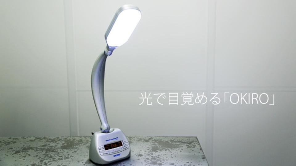 音ではなく光で起こす目覚まし時計「OKIRO」で新時代のおめざめ体験