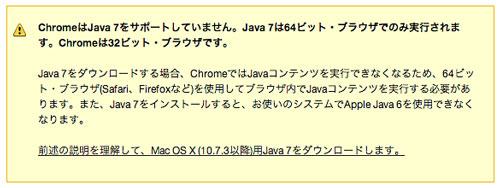 121114mac_java7_2.jpg