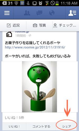 121116facebook_update_1.jpg