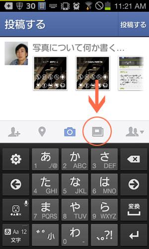 121116facebook_update_6.jpg