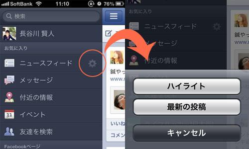 121116facebook_update_7.jpg
