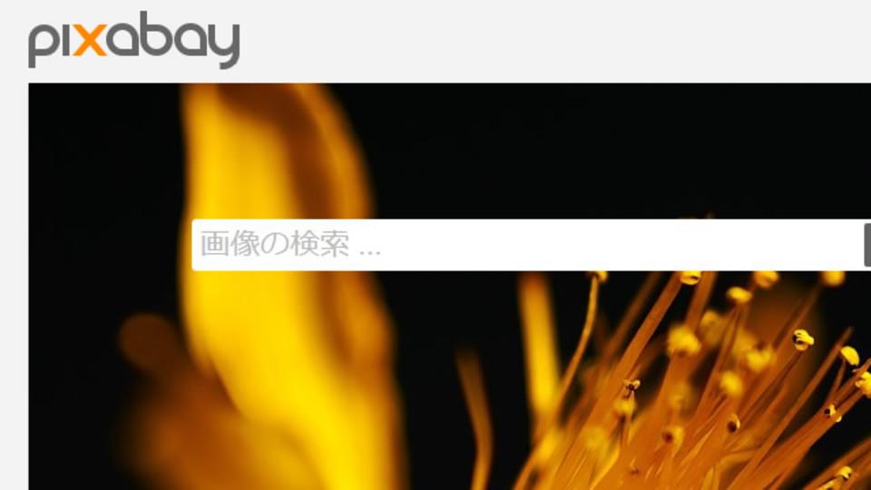 パブリックドメインの画像のみを検索できるサイト「Pixabay」