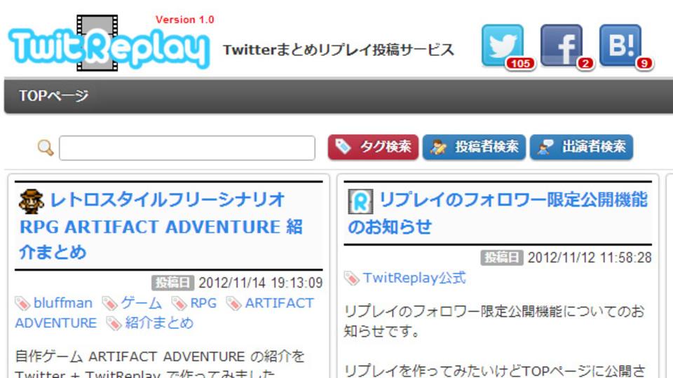 動画形式のツイートまとめを作ることができるサイト「TwitReplay」