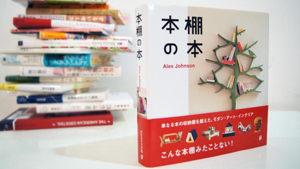 こんなのアリ? 世界中から集めたデザイン本棚が楽しめる『本棚の本』