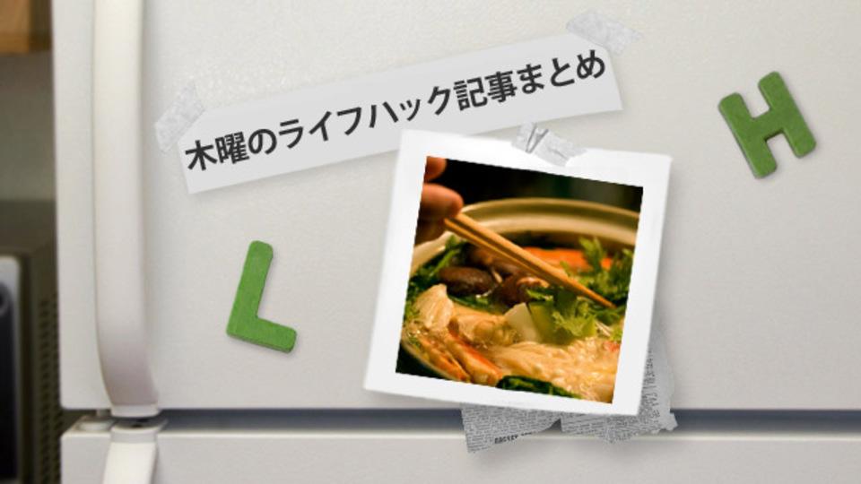 「10万円の炊飯器よりも美味しく炊ける1995円の土鍋ごはんがすごい!」ほか〜木曜のライフハック記事まとめ