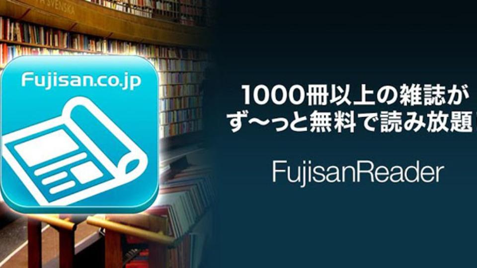 1000冊以上の雑誌が一部無料で読み放題! 『FujisanReader』
