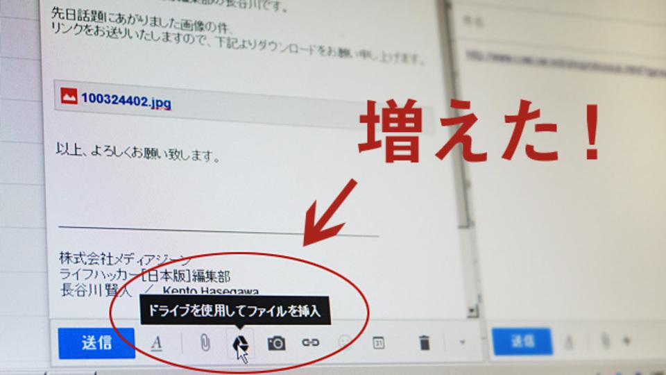 Gmailで「10GBのファイル挿入」が可能に!? そのワケはGoogleドライブにアリ