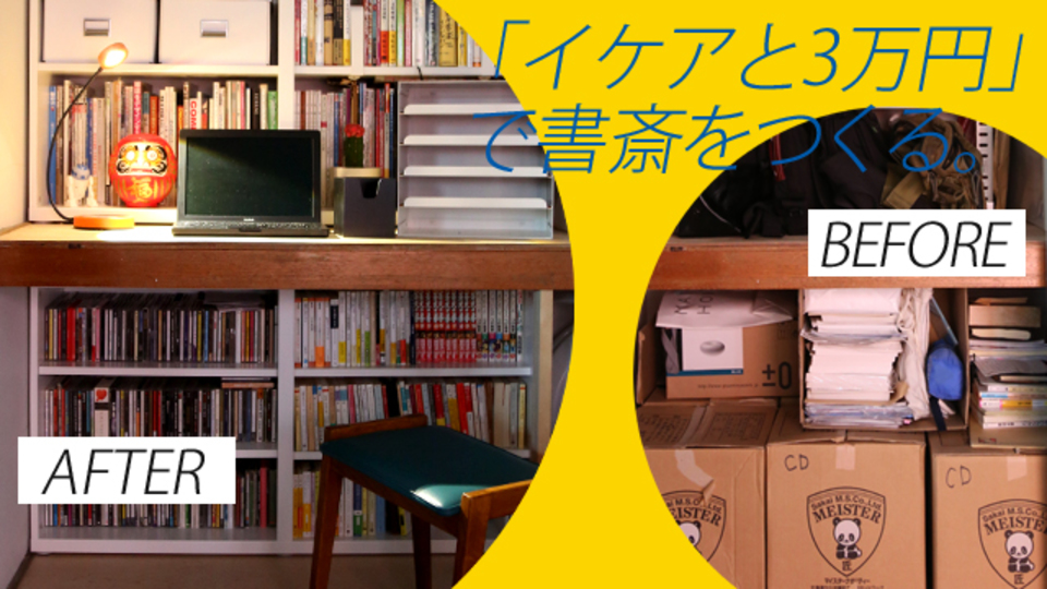 押入れに、キッチンに! イケアの「ベストー」(BESTA)でつくる3万円以内の書斎