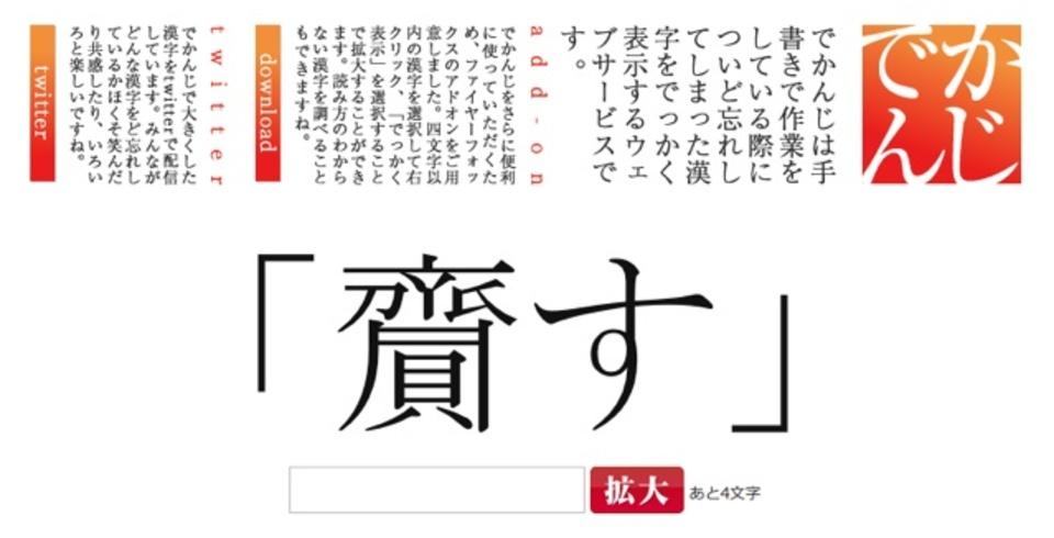 ど忘れしてしまった漢字を表示してくれるサイト「でかんじ」