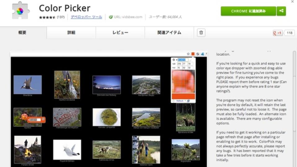 カラーピッカーで画面上の色を取得できるChrome拡張機能「Color Picker」
