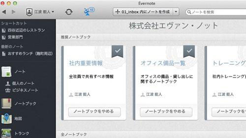 121205evernote_biz_2.jpg