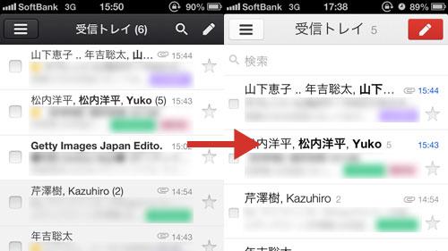 121205gmail_app_update_2.jpg