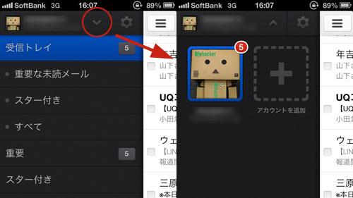 121205gmail_app_update_3.jpg