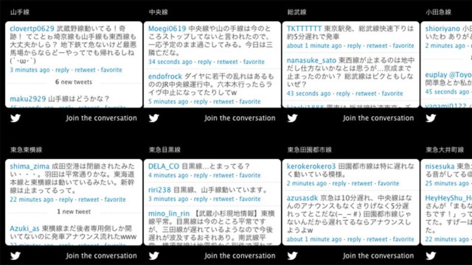 災害時必見! 首都圏路線別ツイートを集めた「SLN:railmonitor*tokyo」