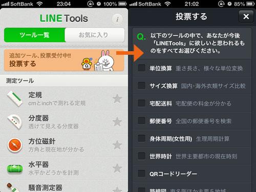 121207line_tools_5.jpg