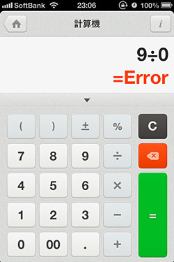 121207line_tools_6.jpg