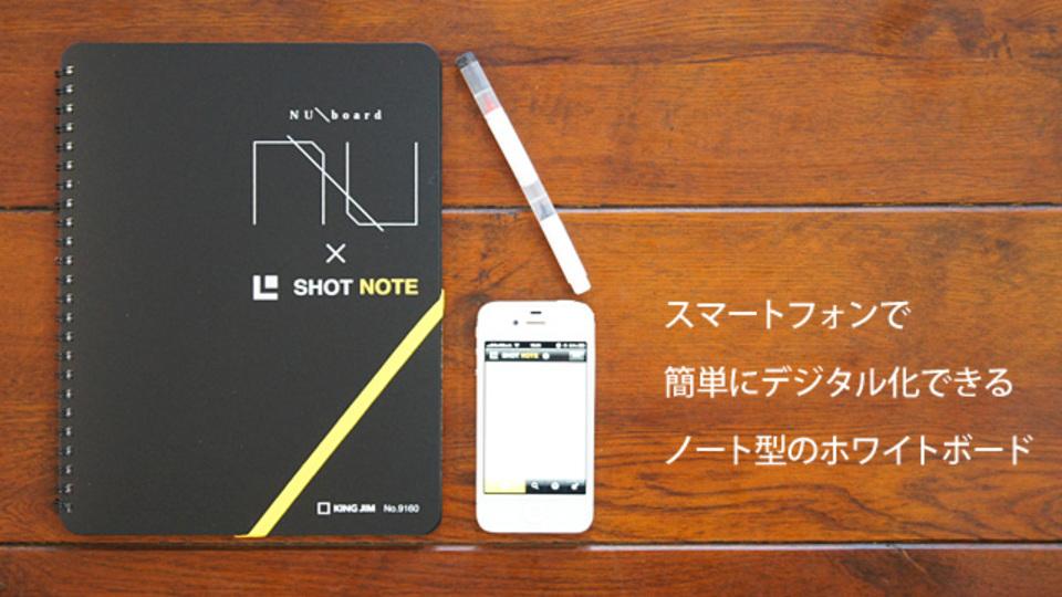 スマホで簡単にページを取り込めるノート型ホワイトボード「SHOT NOTE Nuboard」