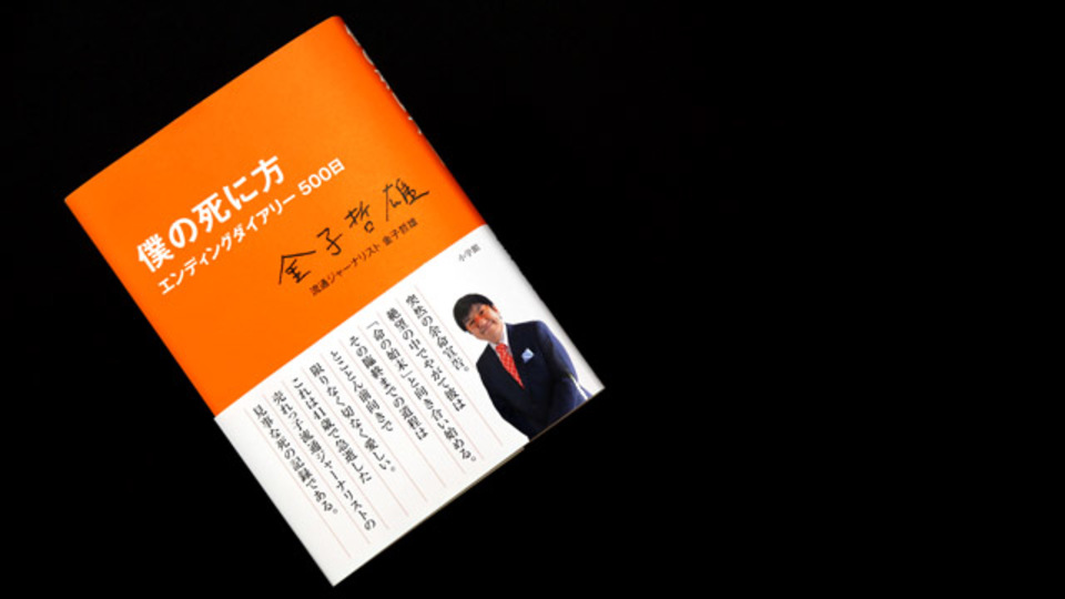 自分の葬儀をプロデュースしてみせた金子哲雄さんの「生きざま」