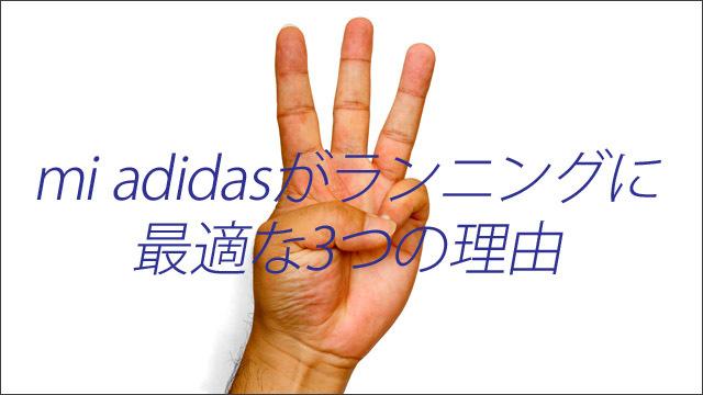 ラン初心者からベテランまで、シューズ選びにはmi adidas(マイ アディダス)が最適だという3つの理由