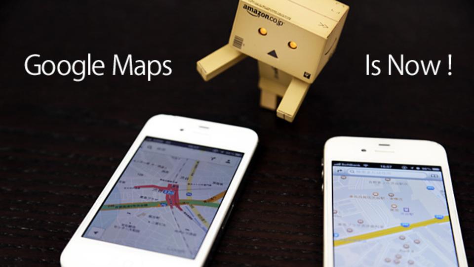 iOSアプリ『Google Maps』がついにリリースでGoogleありがとう!