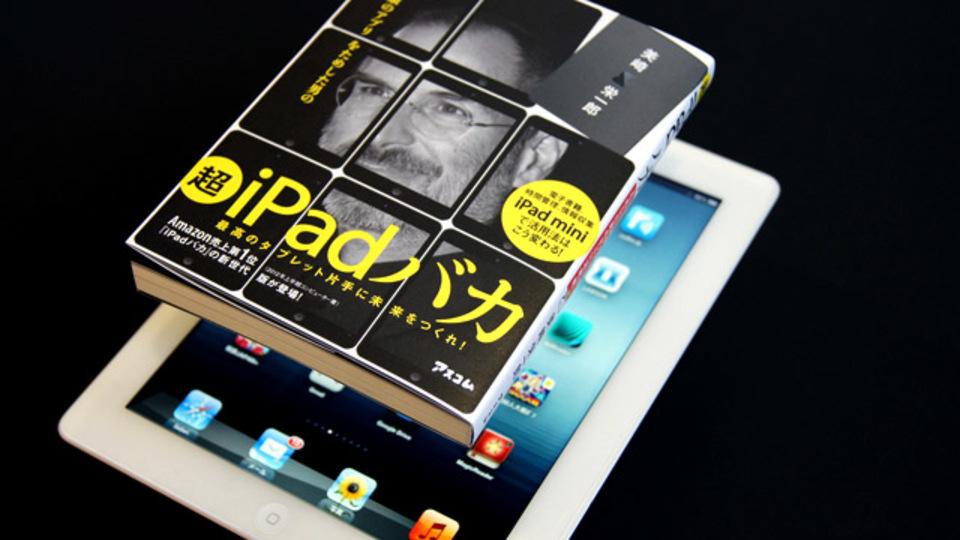 書類や名刺はiPad miniでスッキリ管理するのがこれからのスタイル