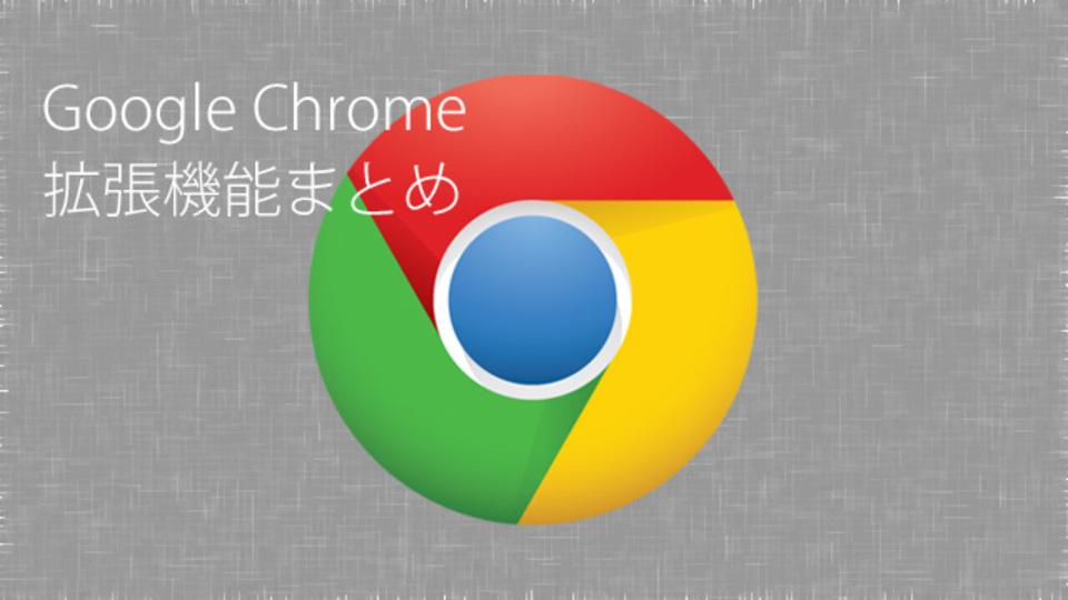 もっと便利に! Google Chromeのお役立ち拡張機能まとめ