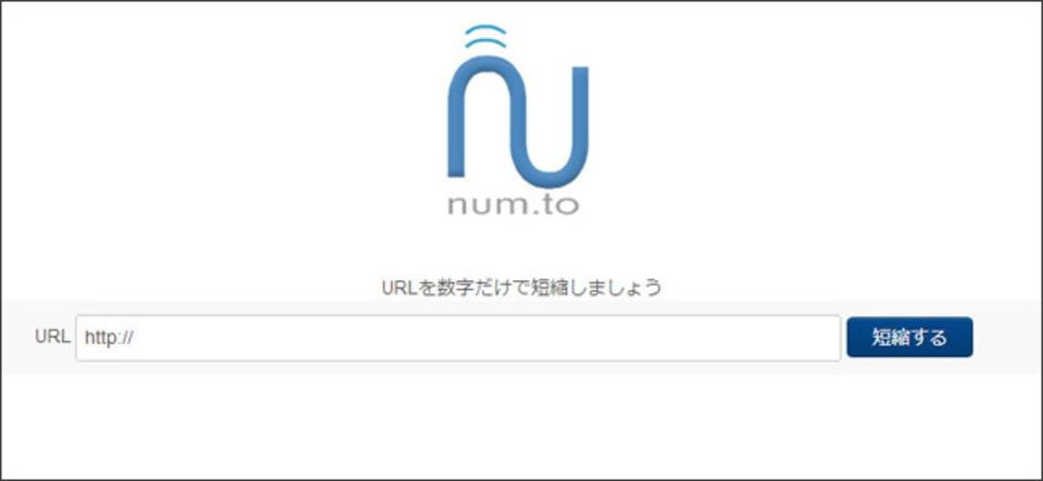 数字だけの短縮URLが作成できるサービス「num.to」