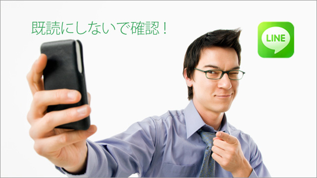 『LINE』で「既読」にせずにトークを読む方法(Android&iPhone)