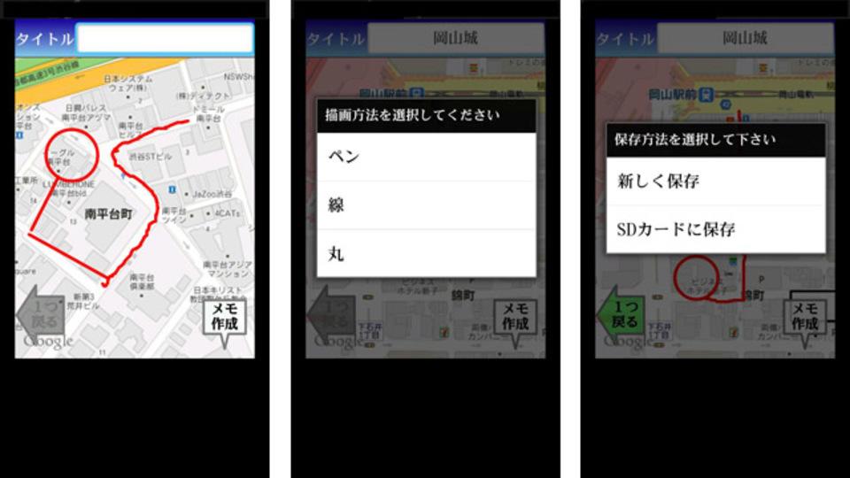 地図にメモって画像化できる便利アプリ『ちずメモ』