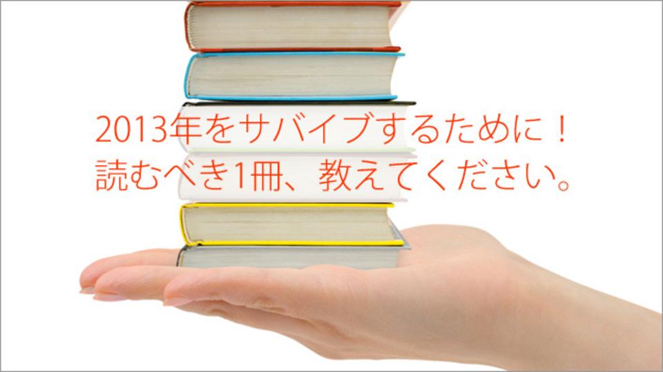 「年の始めにコレを読むべし!」という、オススメの本を教えてください《Facebook連動企画》