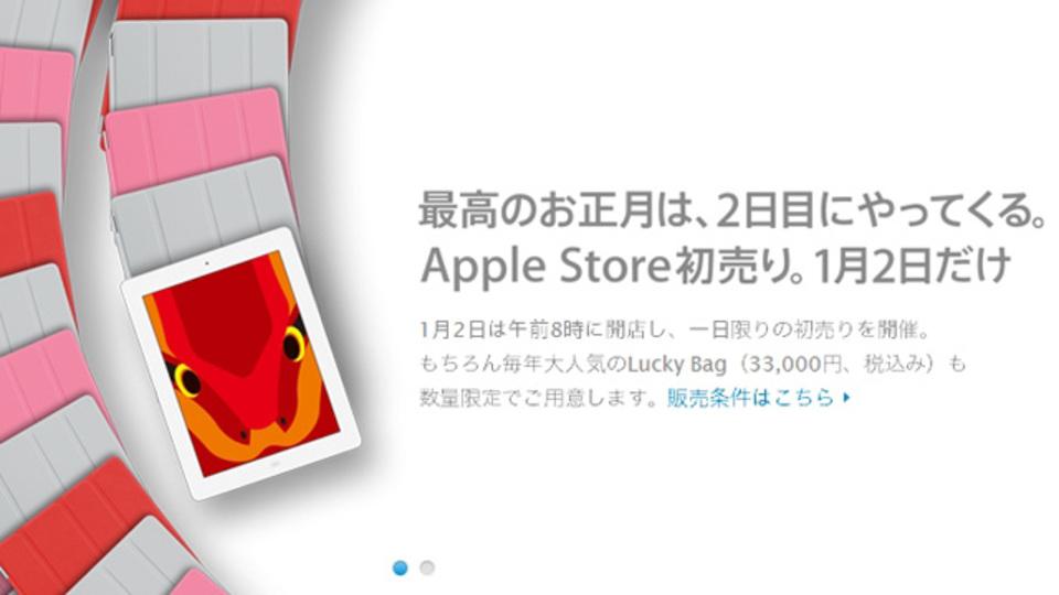 2013年Apple福袋「Lucky Bag」、例年通り1月2日に発売へ! 価格は33,000円