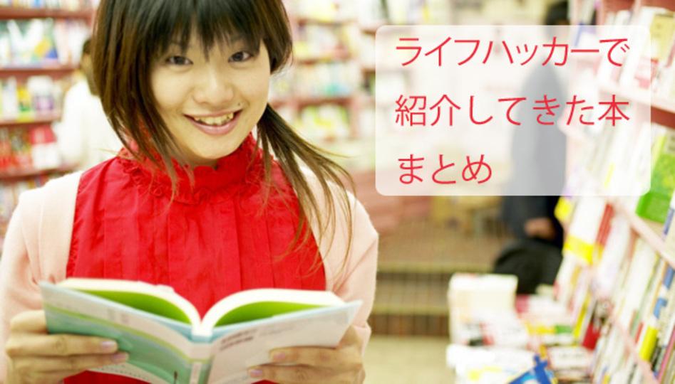 夏ごろから紹介してきた本まとめ~「ライフハッカーブックス」へようこそ!