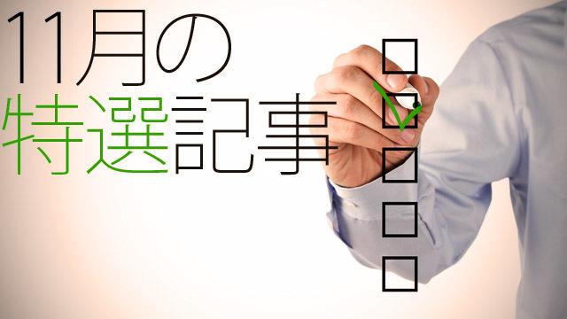 【特選記事】「ソーシャル断ちの効用」ほか(平田編集委員・12年11月)