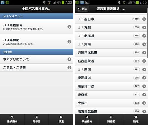 20121108bas_home1.jpg